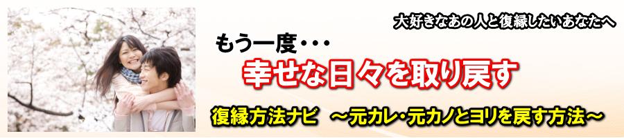 復縁方法~元カレ・元カノとヨリを戻す方法~