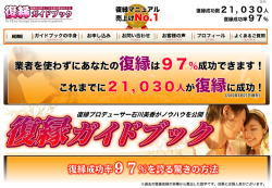 復縁マニュアル決定版 復縁ガイドブック【男女統合版】 復縁方法